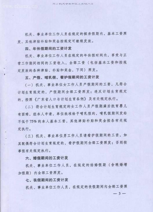 【2015工资收入分配制度】