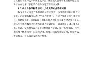zhu海shi澳门yu乐guan网职ye技术学校2019年澳门yu乐guan网质量年度bao告