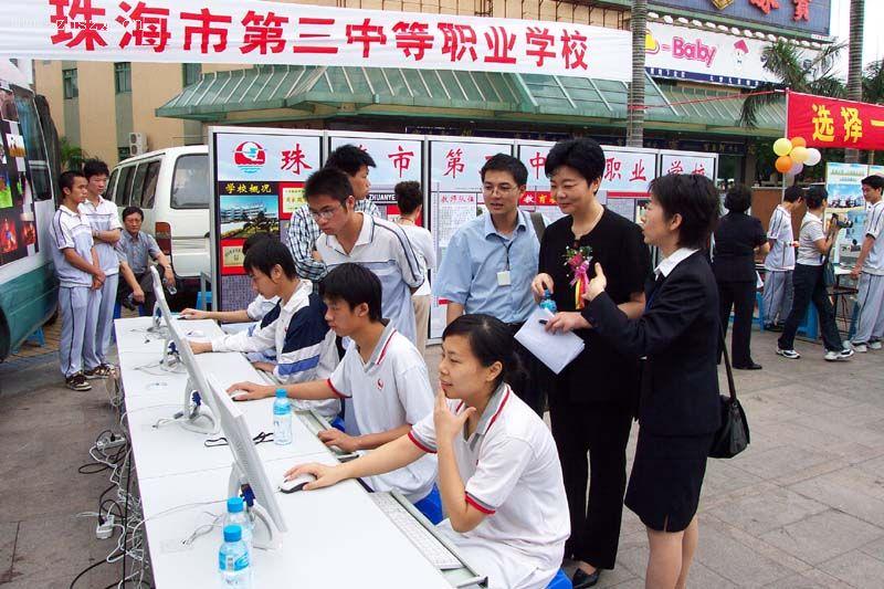 计算机专业部简介-珠海市理工职业技术学校
